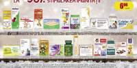Pana la 30% reducere la produsele pentru stimulare imunitate
