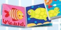 Glu-glu Ocean Book Carte pentru baie