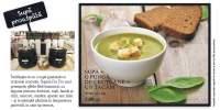 Supa Fru Fru cu crutoane