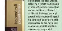 Otet balsamic Kalamata Papadimitriou